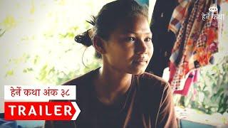 ट्रेलर । Trailer - Herne Katha Episode 38 । हेर्ने कथा