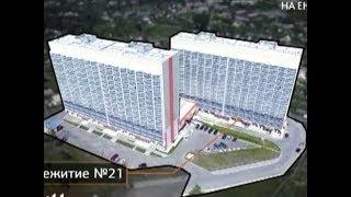 В СФУ зарезервируют лучшие комнаты в общежитиях для абитуриентов с высокими баллами ЕГЭ