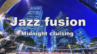 カッコいいジャズフュージョン -Jazz fusion- 作業用BGM : Midnight cruising