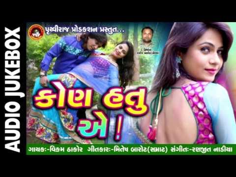Kon Hatu Ae | Vikram Thakor, Mamta Soni | New Gujarati Love Song 2017 | Prithviraj Production