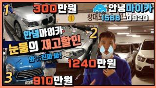 중고차추천 수입차 눈물의 재고할인 TOP3 BMW530…