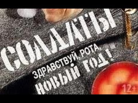 Солдаты. Здравствуй рота, Новый год! (1 спецсерия 1 сезона).