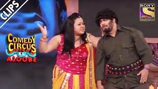 Teacher Bharti's Advice To Kiku, The Bandit   Comedy Circus Ke Ajoobe