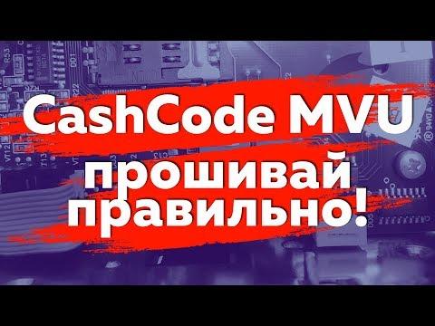 Прошивка CashCode MVU