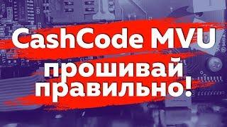 Прошивка CashCode MVU 1024 на 200 и 2000 руб. своими руками