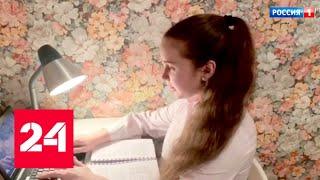 Уроки на удаленке: сложности и проблемы дистанционного обучения - Россия 24