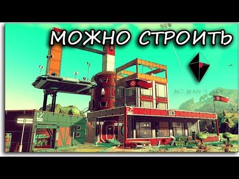 No Mans Sky - Foundation Update 1.1 - СТРОИТЕЛЬСТВО - СТРОИМ БАЗУ!