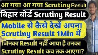 Bihar Board Inter Scrutiny Result 2019 Bseb 12th Scrutiny Result How to check inter scrutiny result