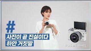 [EOS M6 White 출시 기념] 캐논 하이엔드 미…
