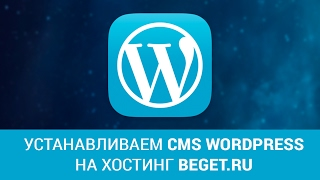 видео Установка CMS  WordPress на сайт.