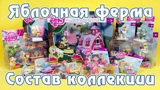 Ферма Сладкое Яблоко - Обзор фигурок My Little Pony - часть 1