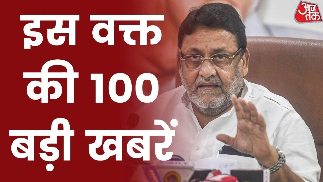 Download Hindi News Live: देश दुनिया की इस वक्त की 100 बड़ी खबरें   Nonstop 100   Latest News   Aaj Tak