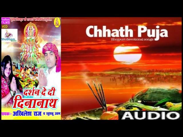 बाजे आजन बाजन छठी माई ll khushbu Uttam,akhilesh raj ll chhath puja song