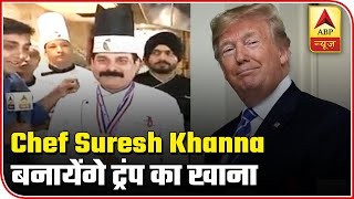 Chef Suresh Khanna Prepares Special Menu For Donald Trump | ABP News