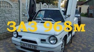 ЗАЗ 968м