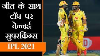 IPL T20 Latest News and Updates। केकेआर को करना होगा दिल्ली की कड़ी चुनौती का सामना  । KKRvsDC