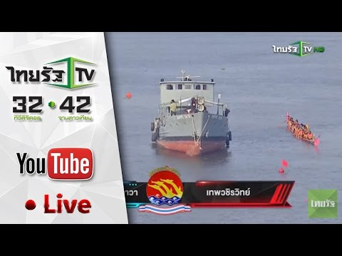 "Live : การแข่งเรือยาวนานาชาติ ""สุดยอดเรือสยาม"" รอบชิงชนะเลิศ [Full]"