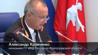 подведение итогов работы полиции Волгоградской облас