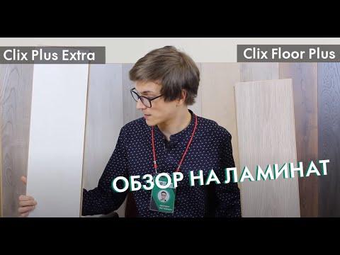 Прочный ламинат для дома и офиса Clix Floor Plus и Clix Floor Extra