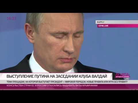 «Россия, конечно, обойдется без таких, как я». Главные высказывания Путина на «Валдае» в Сочи
