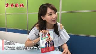 Publication Date: 2019-07-15   Video Title: 陳美齡:香港教育制度壓力太大 通識教育存在問題