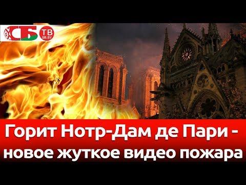 Горит Нотр Дам