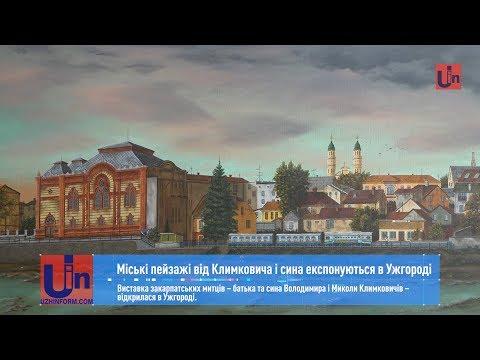 Міські пейзажі від Климковича і сина експонуються в Ужгороді