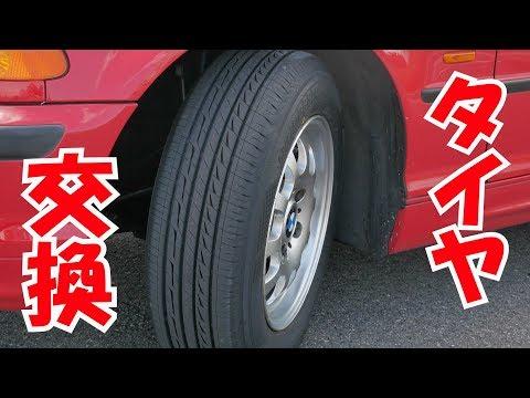 足回りリフレッシュ⑥ タイヤ交換【12万円BMWのある生活】(320i E46)