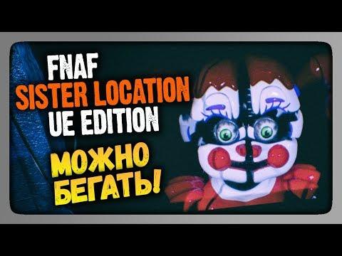 FNAF Sister Location: Unreal Engine Edition Прохождение ✅ На новом движке!