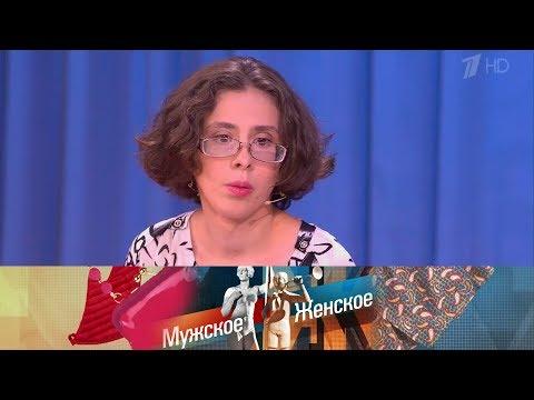 Мужское / Женское (эфир ) Первый канал / Россия