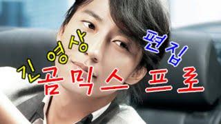 곰믹스 프로 편집 - (긴 영상 주의!)김남길,오휘 포…