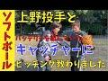 【ピッチング】上野投手の元キャッチャーに、ピッチング指導を受けてきた!ツヅキン覚醒!【女子ソフトボール】