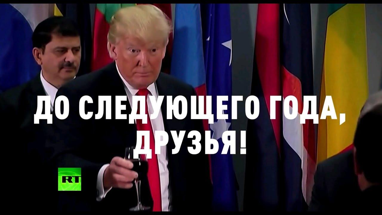 «Смеялись не надо мной, а вместе со мной»: Дональд Трамп на 73-й сессии Генассамблеи ООН