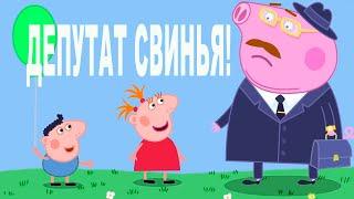 Это просто ШЕДЕВР! Политический мультсериал Депутаты СВИНЬИ - ШМЕПА дочь нардепа!
