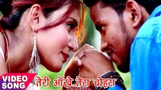 Teri Aankhen Tera Chehra - Lovey Rockstar Uttam - Latest Hindi Songs 2017 new