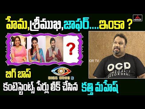 Kathi Mahesh Reveal Bigg Boss 3 Telugu Contestants Names List | Bigg Boss 3 Contestants | Mirror TV