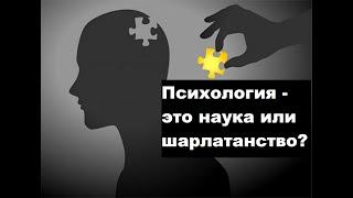 Психология - это наука или шарлатанство? Психиатрия и психология.  Допустимы ли антидепрессанты?