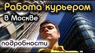 Подробности о работе курьером в Москве
