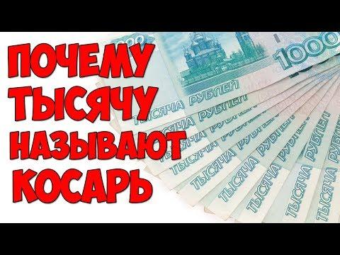 """В 4 утра / Почему тысячу рублей называют """"косарем""""."""