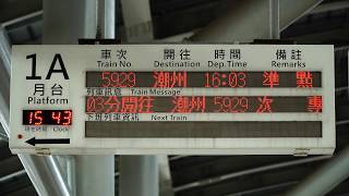 2018.05.01 屏東站1A月台列車資訊顯示器(科普列車5929次)