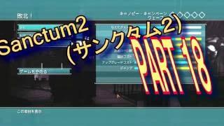 Sanctum2(サンクタム2) タワーディフェンスFPS Part018