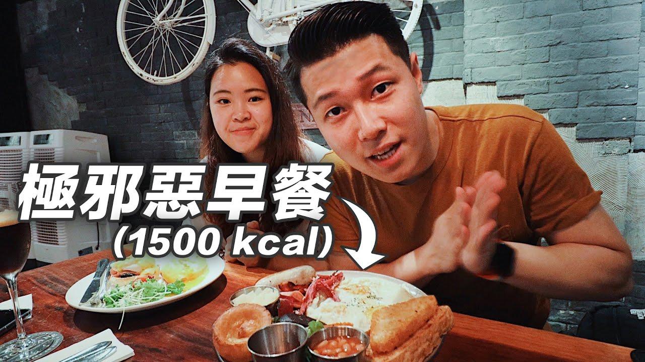 可能是香港最好吃的英式早餐 | 極邪惡千五大卡 吃完再減肥吧~~