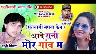 शशी रंगीला-Cg Song-( सतनामी बघवा )Kabhu Aabe Rani Mor Ganv Ma-Shashi Rangila-New Chhattisgarhi HD