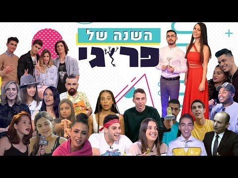 השנה המטורפת של פרוגי - אתר הנוער של ישראל