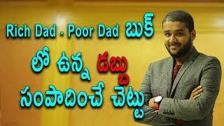 డబ్బు సంపాదించే చెట్టు |  ways to earn money from Rich dad poor dad | Success mantra by trinath