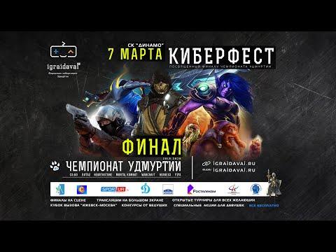 Финал чемпионата Удмуртии 07.03.2020