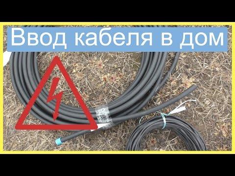Ввод кабеля в дом