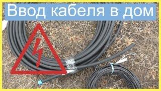 видео Ввод электричества в деревянный дом своими руками