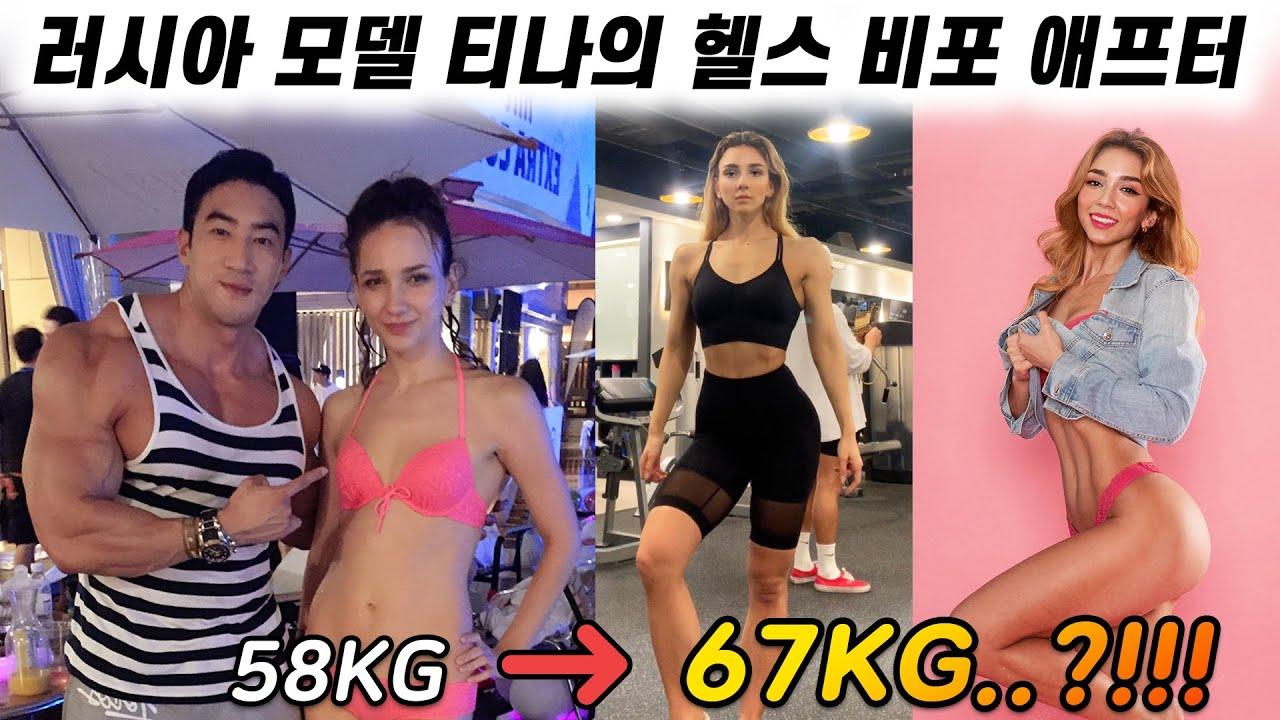 순수 근육 10kg을 찌워 버린 러시아 모델의 몸매 변화!