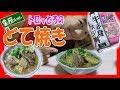 【大阪の味】 業務スーパー 牛スジ肉で、大阪 土手焼き を作ってみた(シマいリス ご…